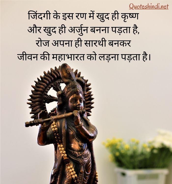 krishna quotes on life