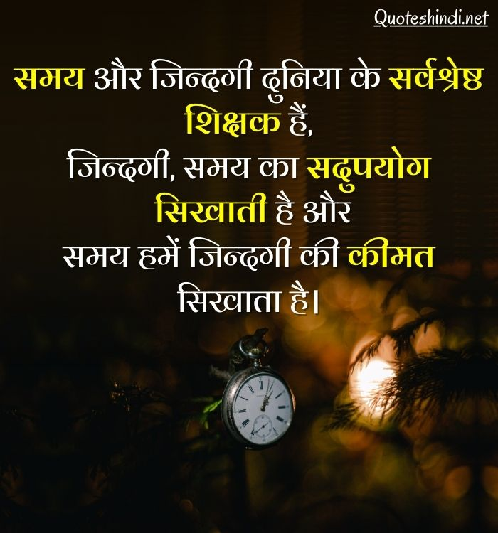 Motivational quotes on time in hindi