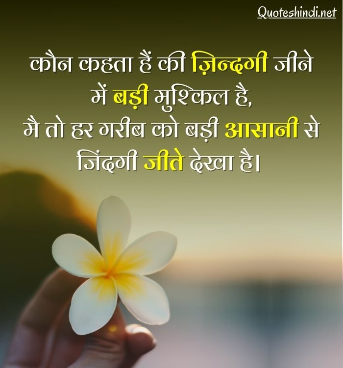 beautiful reality of life quotes in hindi