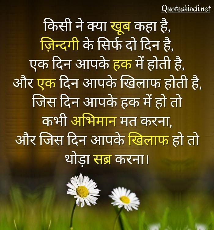 deep life quotes in hindi