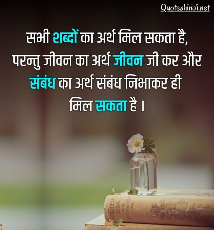 good relationship quotes in hindi