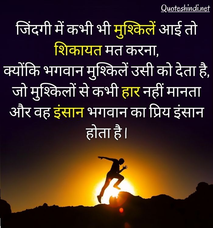 good thought for life in hindi