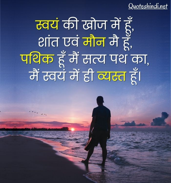 hindi motivational