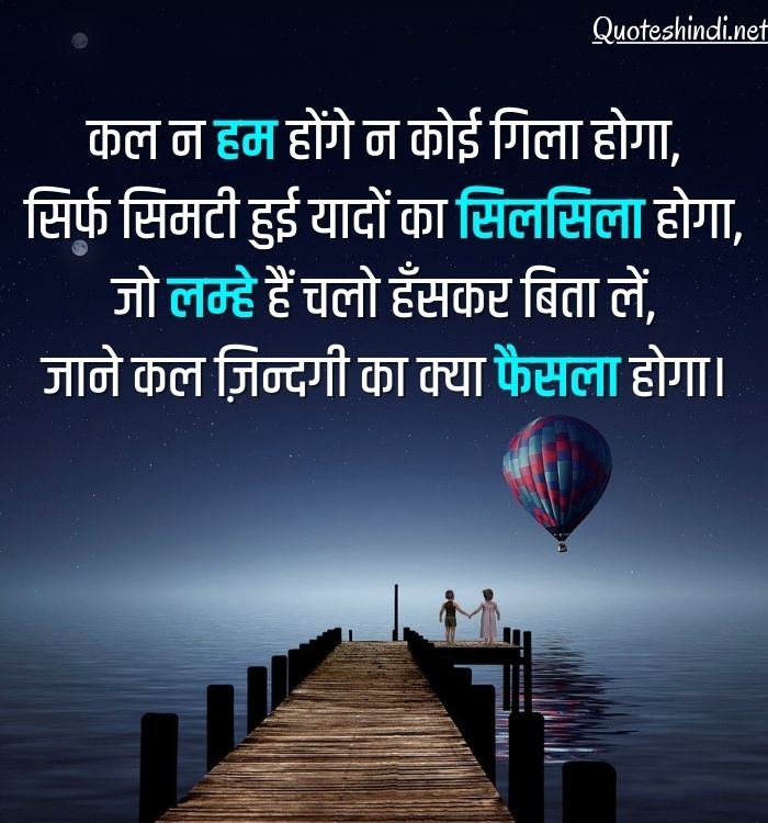hindi quotes life