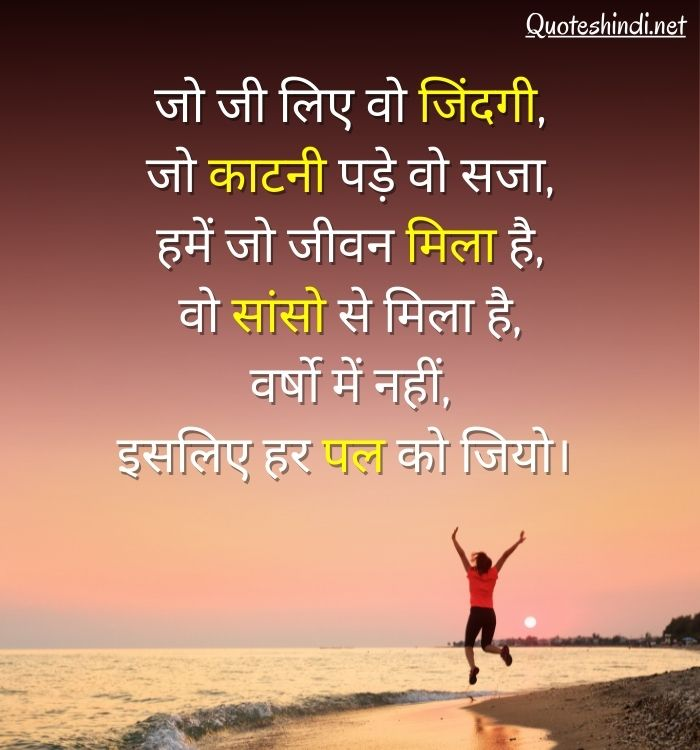life quotes in hindi for instagram