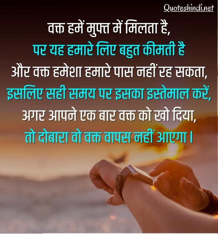 life quotes in hindi for students