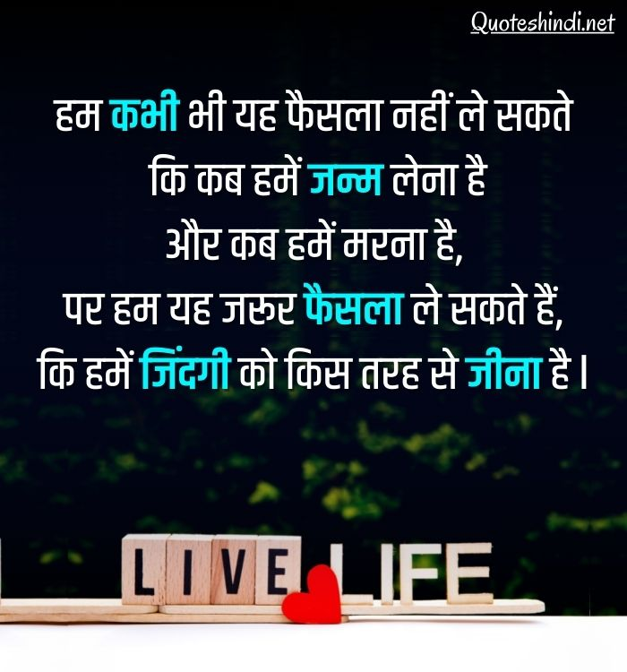 life quotes in hindi on self motivation