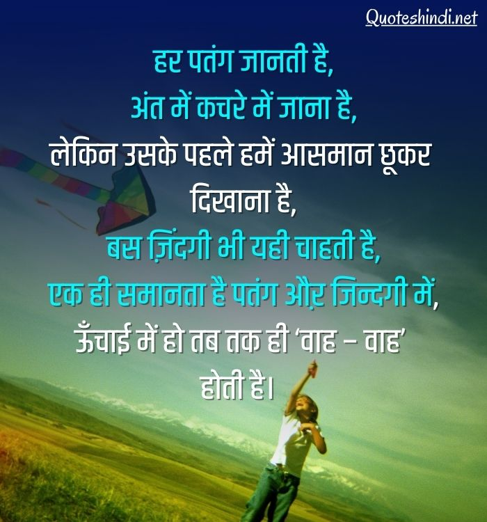 life quotes in hindi on success