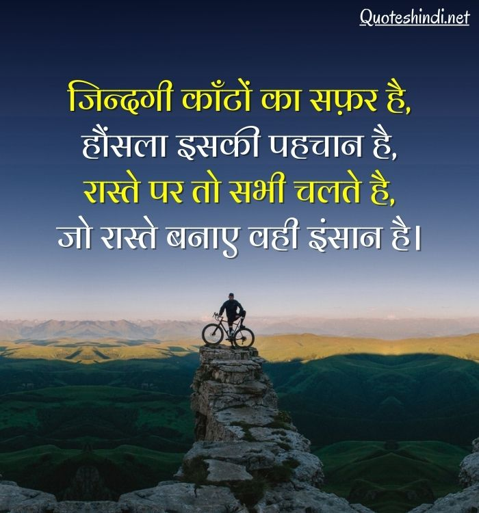 life success quotes in hindi for students
