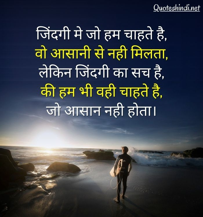 life thoughts in hindi