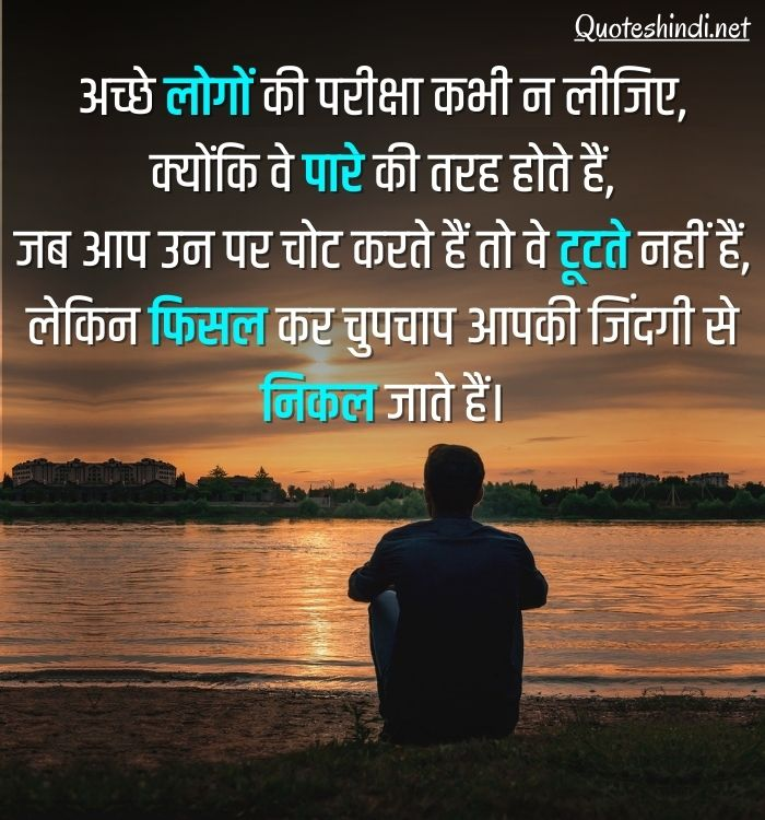 motivational quotes in hindi for caption