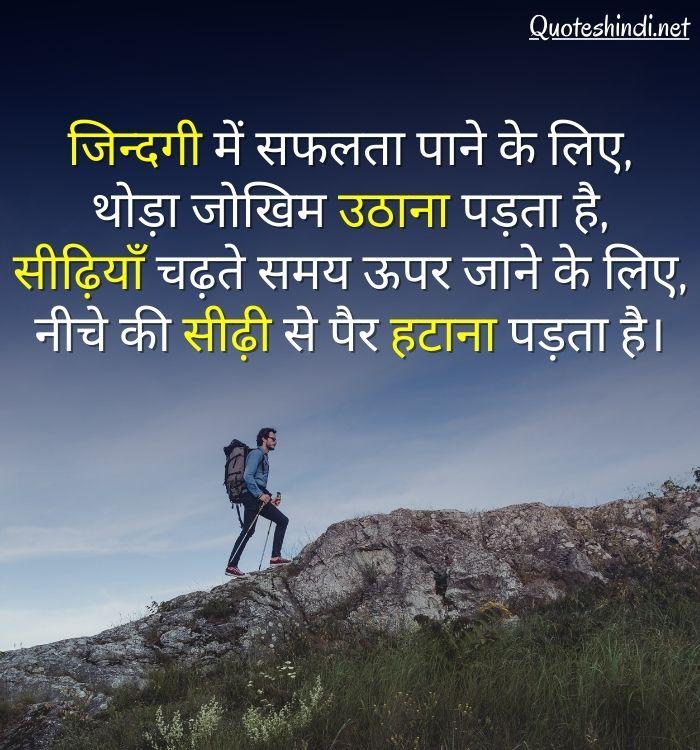 motivational quotes on zindagi in hindi