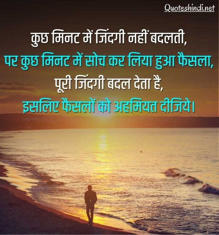 nice thoughts in hindi about life