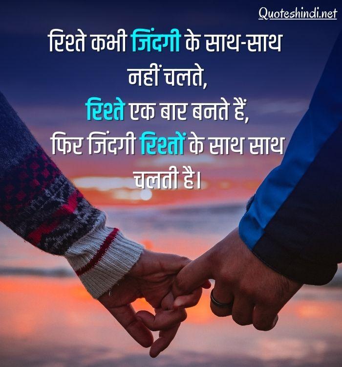 rishtey quotes in hindi