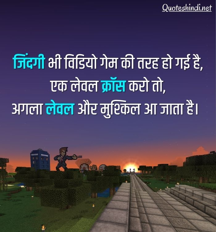 short life quotes in hindi