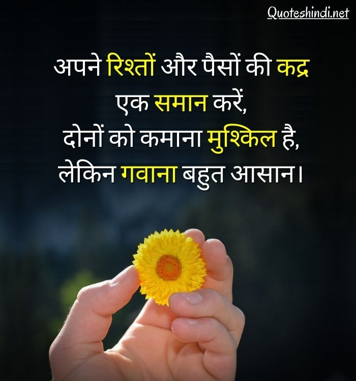 two lines motivational quotes in hindi