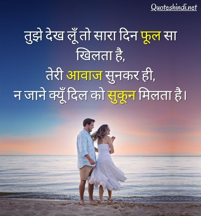 beautiful quotes in hindi on love