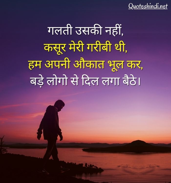 emotional sad quotes in hindi