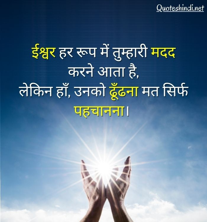 god hindi thought