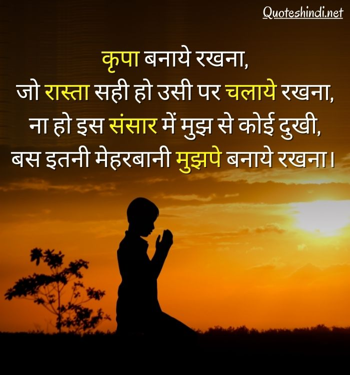 god message in hindi