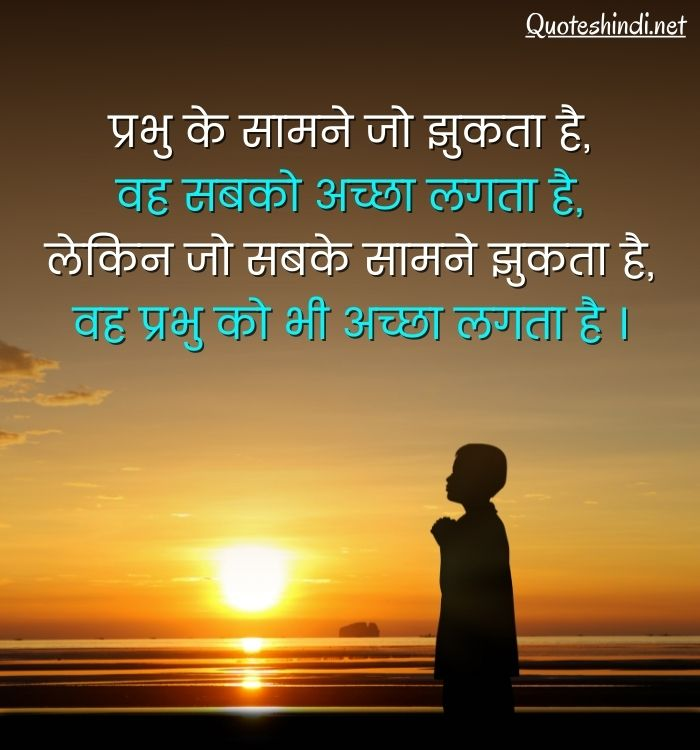 god status in hindi
