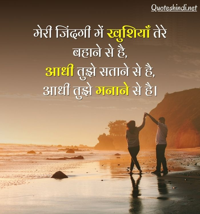 happy love quotes in hindi