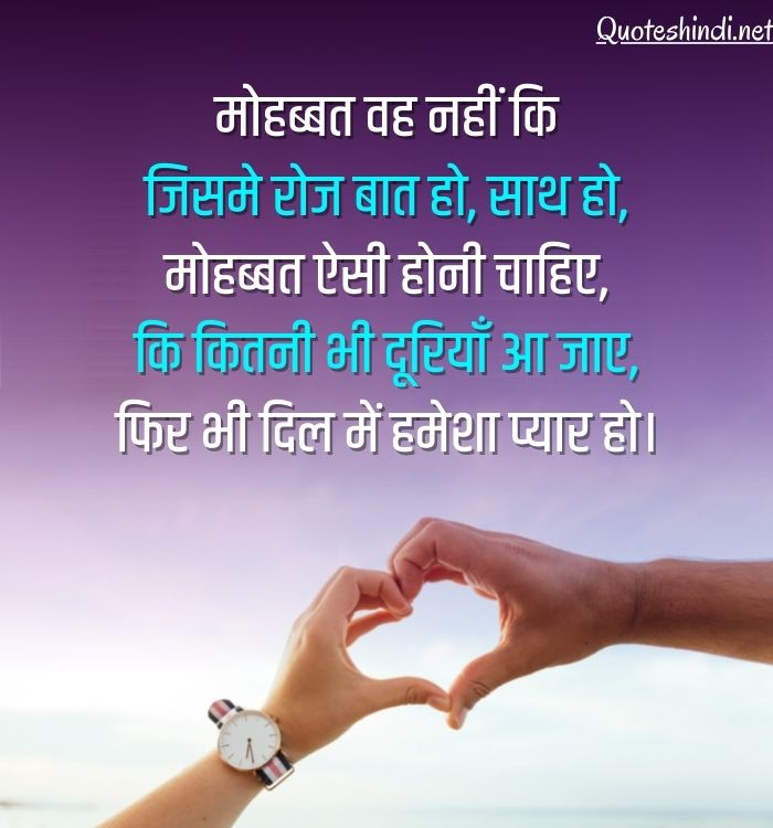 heart touching cute love quotes in hindi