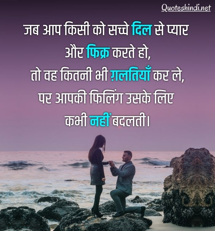 Romantic in quotes most hindi love Top 50