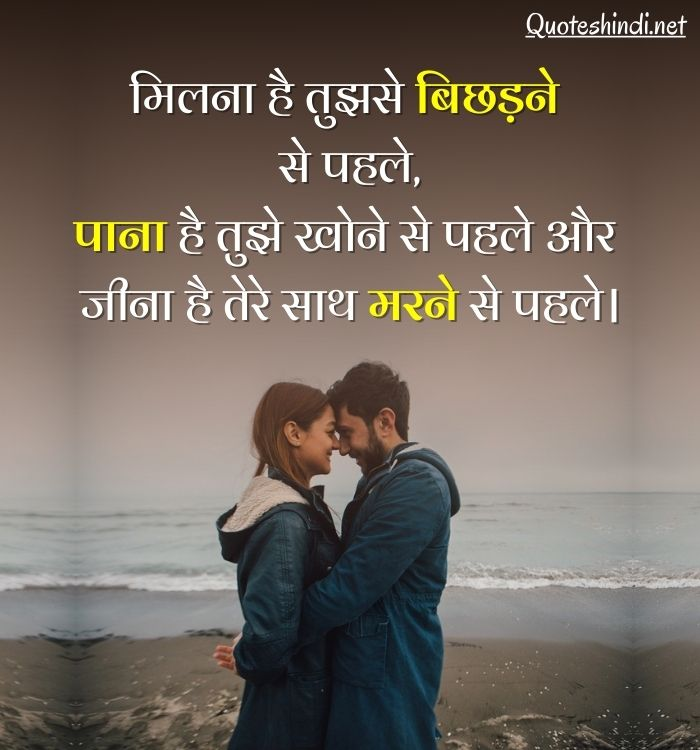 love quotes for her in hindi