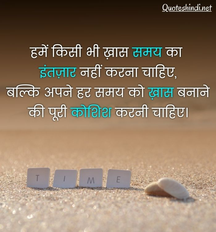 quotes on time in hindi