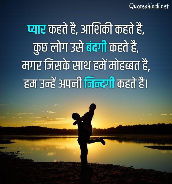 romantics love quotes in hindi