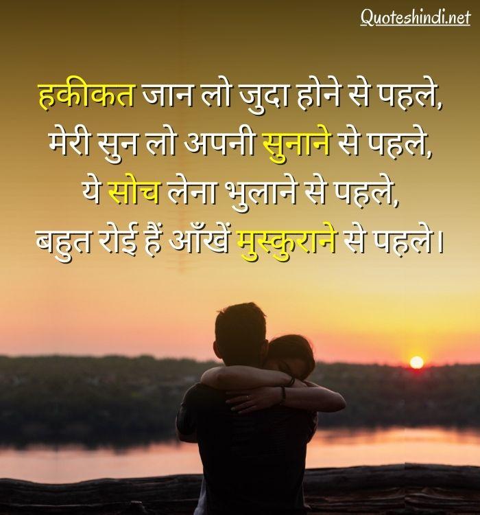 sad hindi quotes images