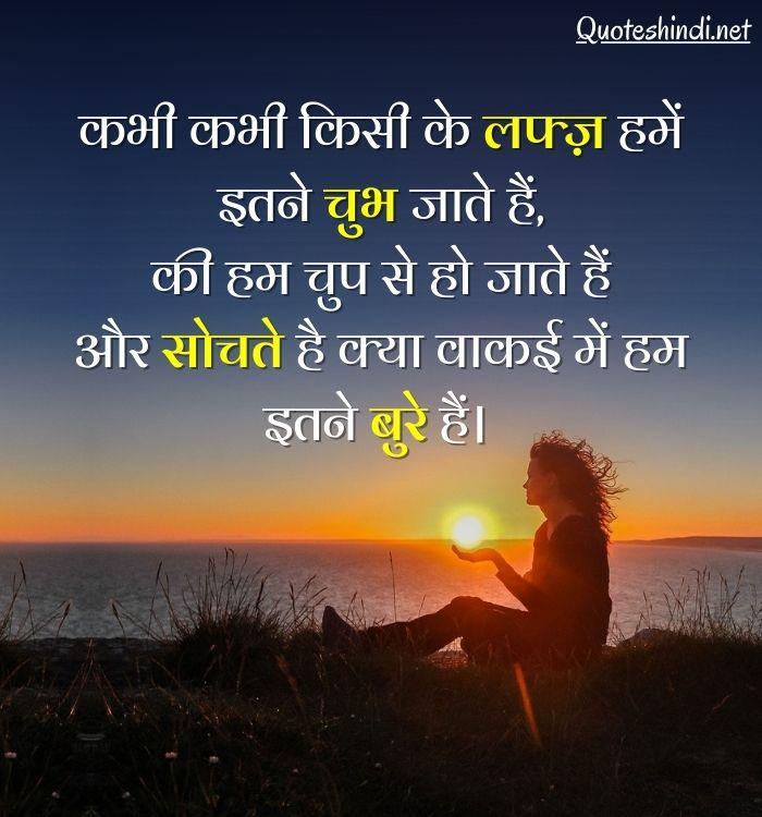 sad thoughts in hindi