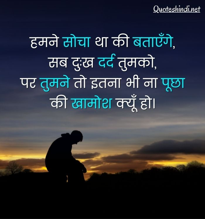 sad whatsapp quotes in hindi
