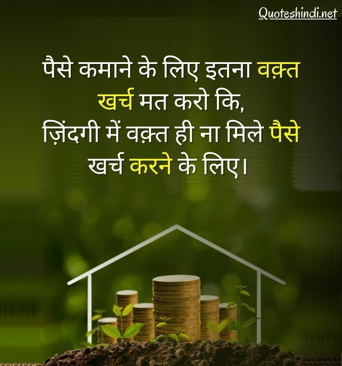 samay quotes in hindi