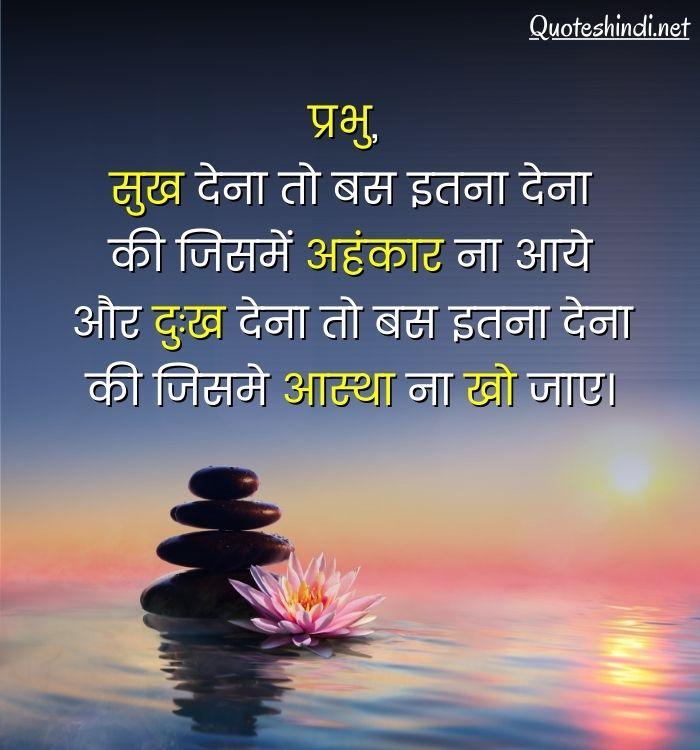 spiritual quotes on god in hindi