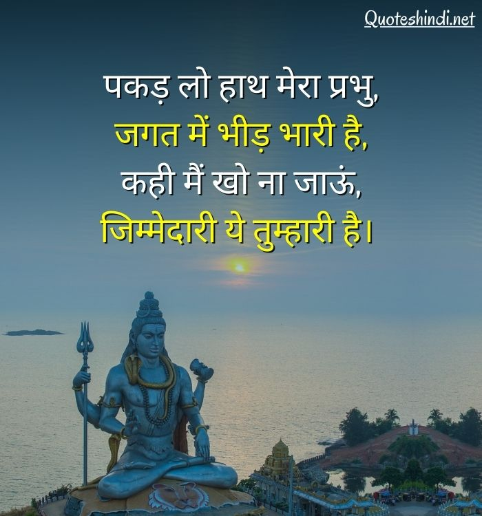thought of god in hindi
