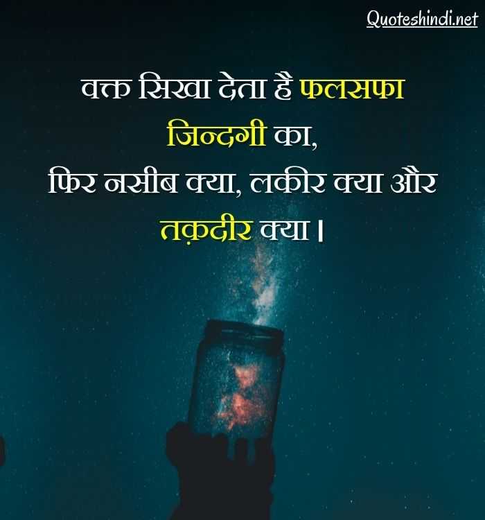 time quotes images in hindi