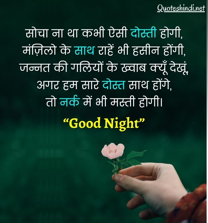 खूबसूरत शुभ रात्रि