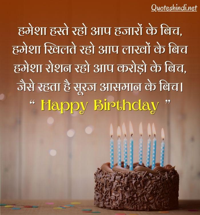 जन्मदिन की हार्दिक शुभकामनाएं संदेश