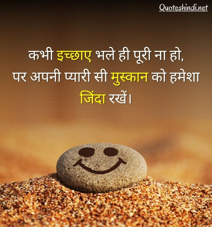 beautiful smile quotes in hindi