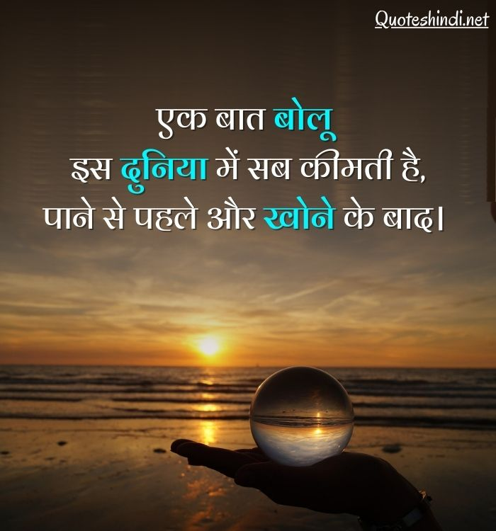 best heart touching lines in hindi