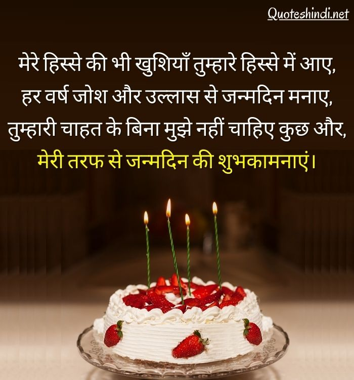 birthday msg for husband in hindi