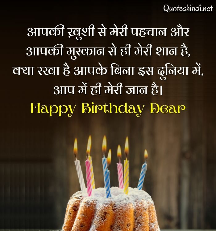 birthday wishes for husband in hindi