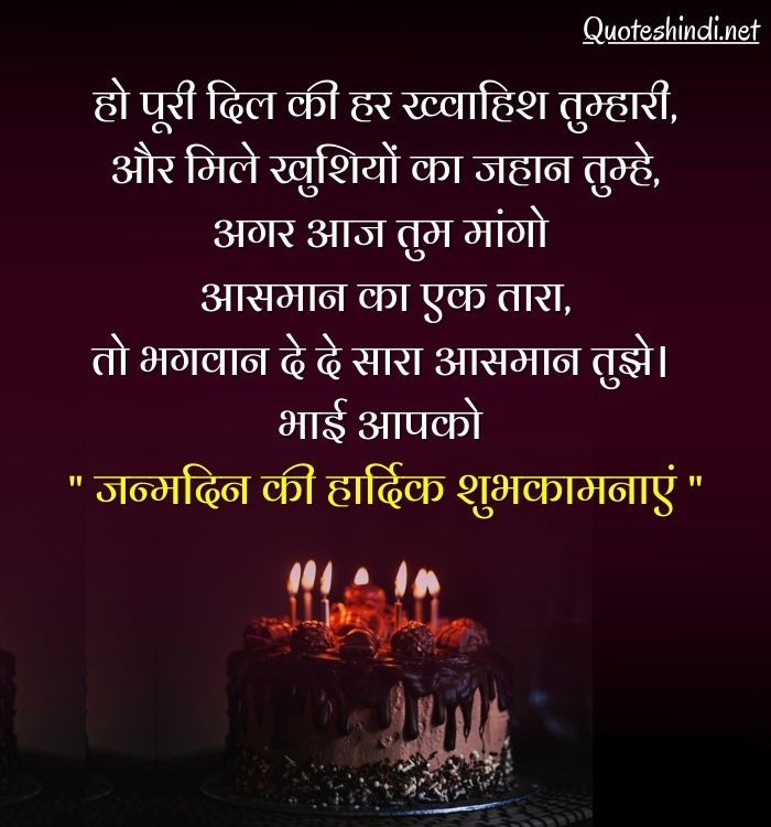 brother birthday wishes in hindi