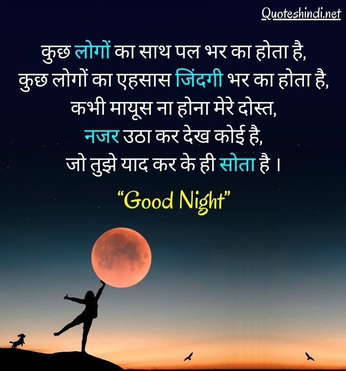 good night thought in hindi