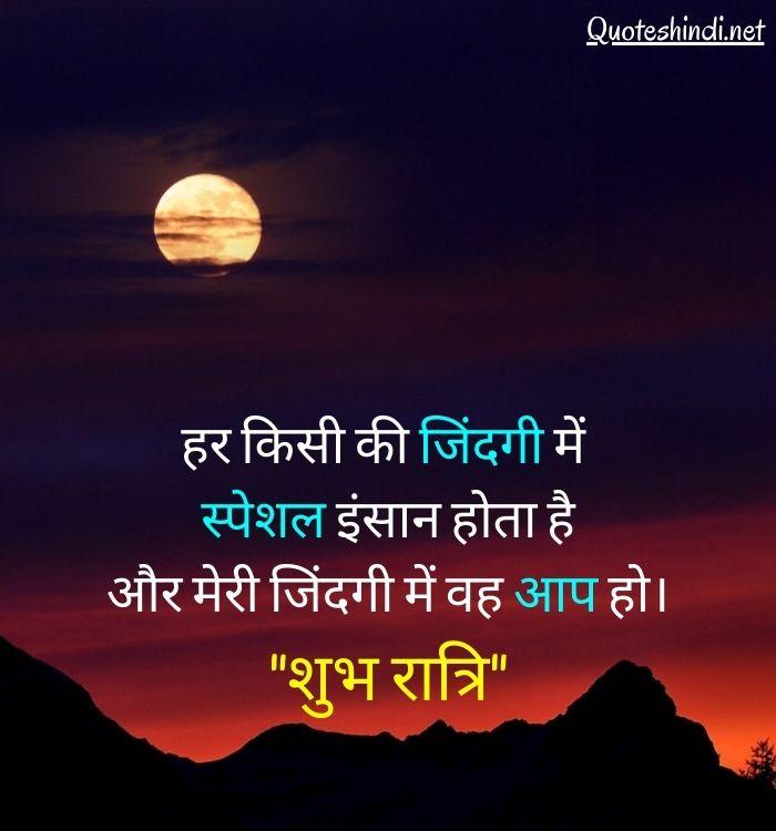 shubh ratri image
