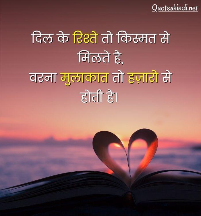 heart touching love status