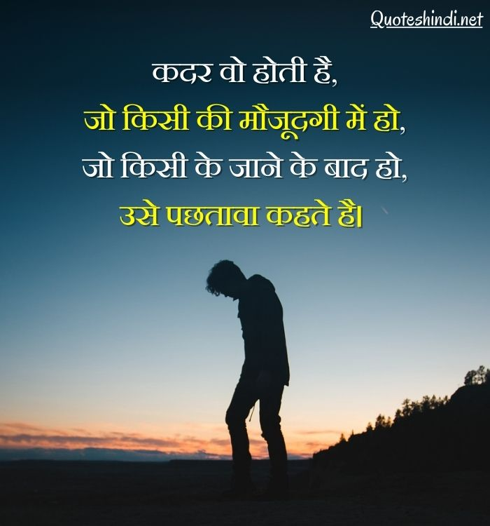 heart touching quotes on loneliness in hindi