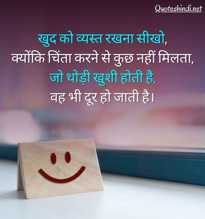 heart touching status lines in hindi